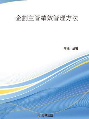 cover image of 企劃主管績效管理方法