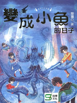 cover image of 變成小魚的日子