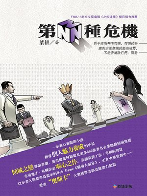 cover image of 第N種危機