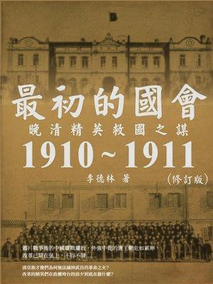 cover image of 最初的國會