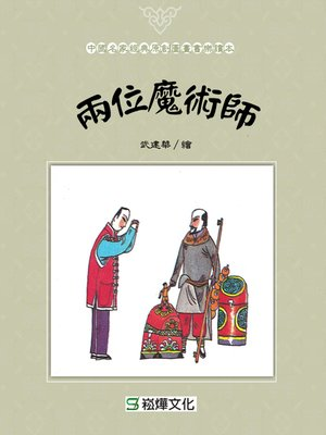 cover image of 兩位魔術師