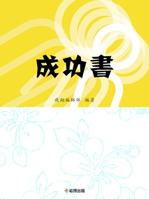 cover image of 成功書