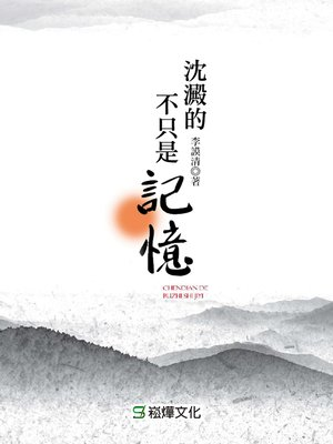 cover image of 沈澱的不只是記憶