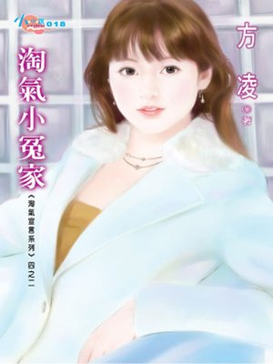 cover image of 淘氣小冤家