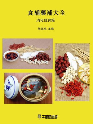 cover image of 食補藥補大全(消化健脾篇)