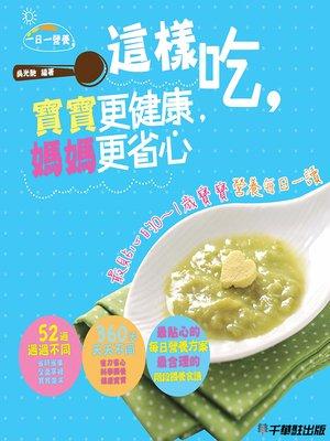cover image of 這樣吃,寶寶更健康,媽媽更省心