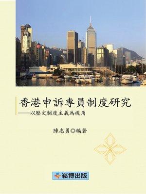 cover image of 香港申訴專員制度研究——以歷史制度主義為視角
