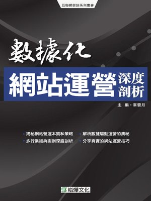 cover image of 數據化網站運營深度剖析