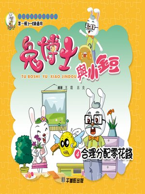 cover image of 兔博士與小金豆 4合理分配零花錢