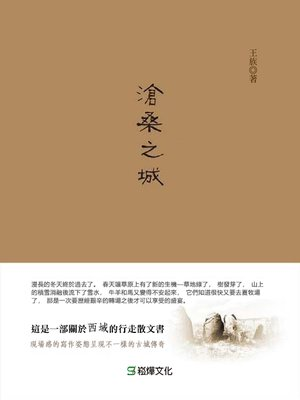 cover image of 滄桑之城