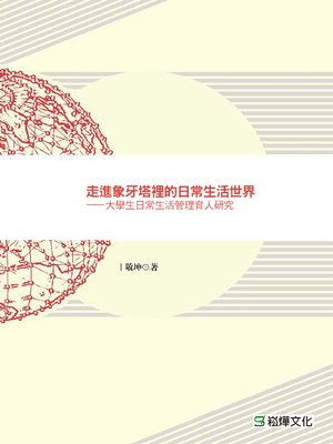 cover image of 走進象牙塔裡的日常生活世界