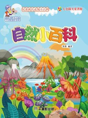 cover image of 自然小百科