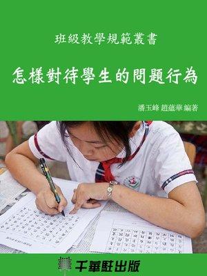cover image of 怎樣對待學生的問題行為