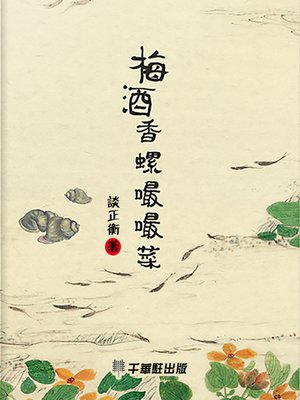 cover image of 梅酒香螺嘬嘬菜