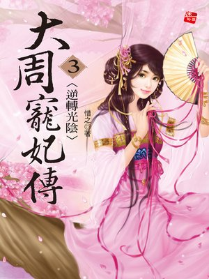 cover image of 大周寵妃傳3