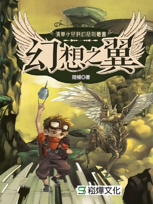 cover image of 幻想之翼