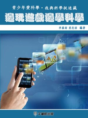 cover image of 邊玩遊戲邊學科學