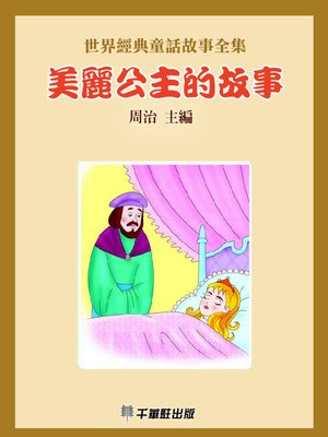 cover image of 美麗公主的故事