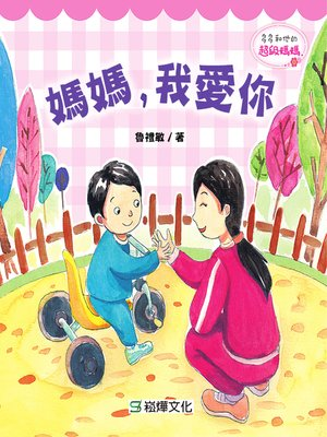 cover image of 媽媽,我愛你
