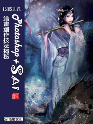 cover image of 技藝非凡Photoshop+SAI繪畫創作技法揭秘