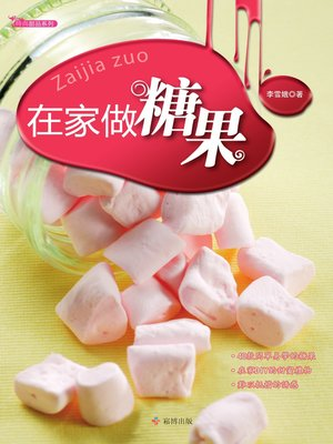 cover image of 在家做糖果