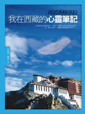 cover image of 尋訪香格里拉