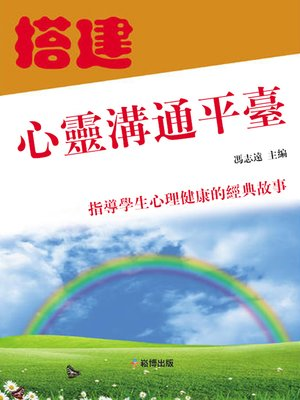 cover image of 搭建心靈溝通平臺