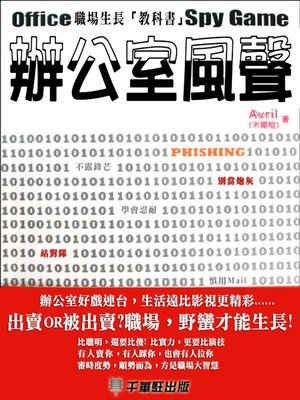 cover image of 辦公室風聲