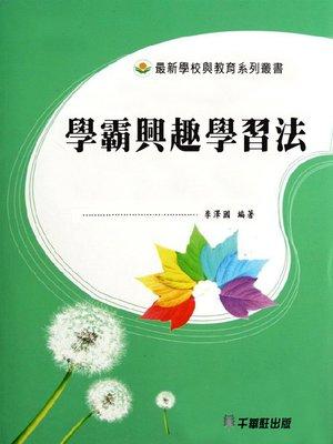 cover image of 學霸興趣學習法