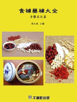 cover image of 食補藥補大全(身體成長篇)