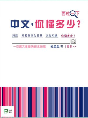 cover image of 中文,你懂多少?