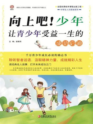 cover image of 向上吧!少年