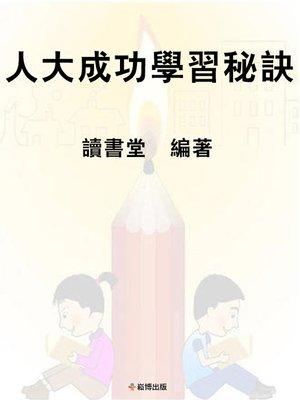 cover image of 人大成功學習秘訣