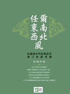 cover image of 任爾東西南北風