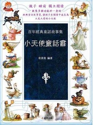 cover image of 百年經典童話故事集 小天使童話書