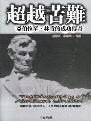 cover image of 超越苦難 亞伯拉罕·林肯的成功傳奇