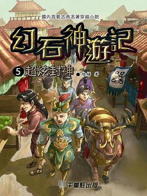 cover image of 幻石神遊記5