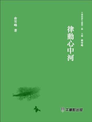 cover image of 律動心中河