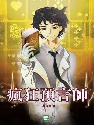 cover image of 瘋狂預言師