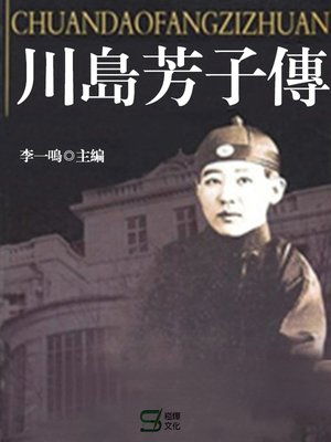 cover image of 川島芳子