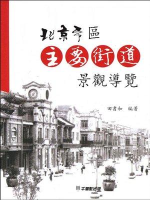 cover image of 北京市區主要街道景觀導覽