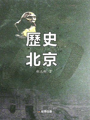cover image of 歷史北京