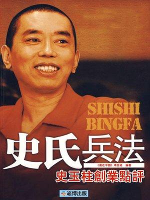 cover image of 史玉柱點評創業