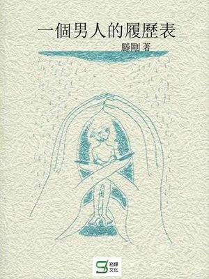 cover image of 一個男人的履歷表