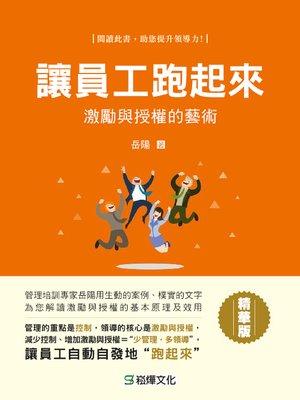 cover image of 讓員工跑起來─授權與激勵的藝術