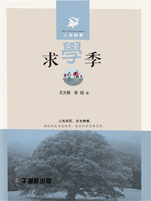 cover image of 求學季