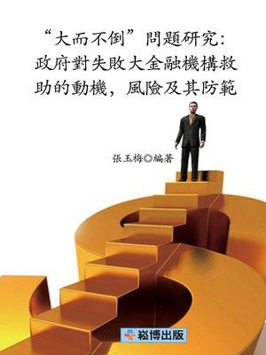 "cover image of ""大而不倒""問題研究"
