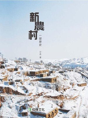 cover image of 新農村