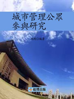 cover image of 城市管理公眾參與研究