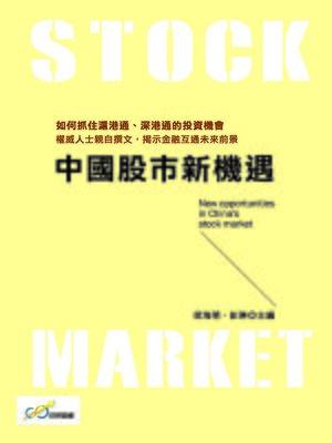 cover image of 中國股市新機遇